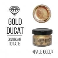 "Жидкая поталь ""Gold Ducat"", pale gold 25мл, EPX-POT-01"